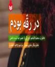 رسومات عجیب ازدواج داعشی ها با دختران