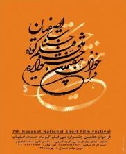 فراخوان هفتمین جشنواره ملی فیلم کوتاه حسنات