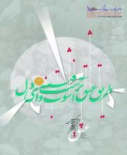 """مراسم بزرگداشت """"یادروز حافظ """""""