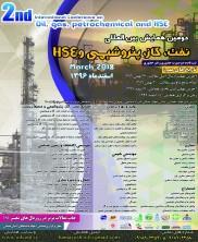 دومین همایش بین المللی نفت، گاز، پتروشیمی و HSE