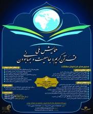 همایش ملی قرآن کریم؛ جامعیت و جهانی بودن - 96