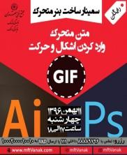 سمینار رایگان ساخت بنر متحرک ؛ تهران - 96