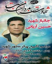 مراسم تشییع پیکر مطهر جانباز شهید حسین آریائی