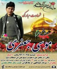 مراسم تشییع شهید مدافع حرم موسی جعفری