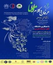فراخوان مقاله دومین کنگره بین المللی عرفان در کلام مولانا (نمایه شده در ISC )