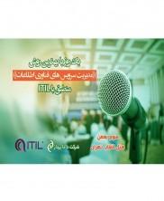 یک روز با بهترین روش «مدیریت سرویس های فناوری اطلاعات» منطبق با ITIL