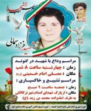 مراسم وداع شهید در گتوند << شهید فرزاد سمالی  >>