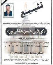 درگذشت کربلایی حسین حقیقی پور (بازنشسته سازمان اتش نشانی )