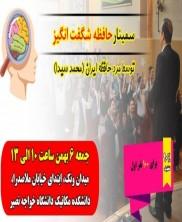 سمینار حافظه شگفت انگیز دانشگاه خواجه نصیر تهران