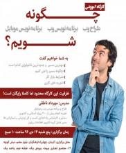 کارگاه آموزشی چگونه طراح وب، برنامه نویس وب، برنامه نویس موبایل شویم کرمان 96 دومین دوره