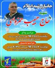 مراسم تشییع جانباز رشیداسلام شهید حاج حبیب حمزه ای