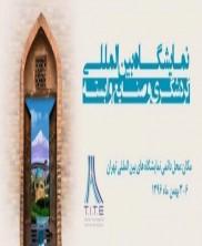یازدهمين نمایشگاه بین المللی گردشگری و صنایع وابسته تهران - 96