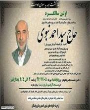 اولین سالگرد حاج سید احمد نبوی