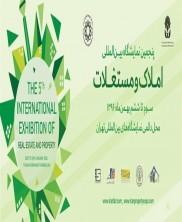 نمایشگاه املاک و مستغلات تهران - 96