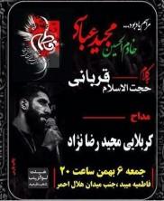 مراسم یادبود خادم الحسین مجید عباسی