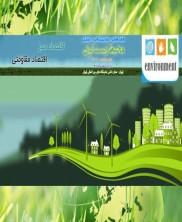 نمایشگاه بین المللی محیط زیست تهران 96 هفدهمین دوره