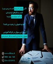 کارگاه آموزشی اصول راه اندازی کسب و کار اینترنتی کرمان 96 دهمین دوره