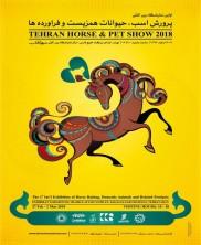 نمایشگاه بین المللی پرورش اسب، حیوانات همزیست و فرآورده ها شهر آفتاب تهران 96 اولین دوره
