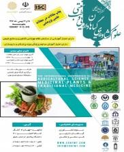 کنفرانس بین المللی علوم کشاورزی ، گیاهان دارویی و طب سنتی