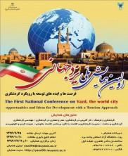 اولین همایش ملی یزد میراث جهانی - 96