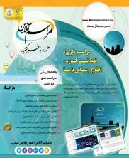 افتتاح سایت مراسم آنلاین ؛ پایگاه اطلاع رسانی مراسم های کل کشور
