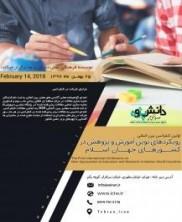 اولین کنفرانس بین المللی رویکردهای نوین آموزش و پژوهش درکشورهای جهان اسلام