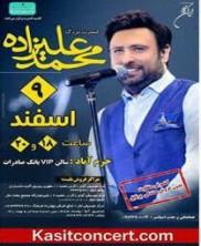کنسرت بزرگ محمد علیزاده