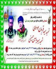 مراسم تشییع پیکر مطهر شهیدان سیدقربان موسی و سیدیاسین حسینی