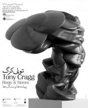 نمایشگاه آثار تونی کرگ ؛اصفهان