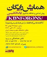 روش ابداعي و خلاقانه يادگيري زبان انگليسي؛تهران - 96