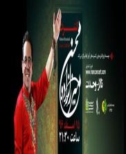 کنسرت محسن میرزازاده