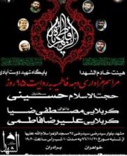 مراسم عزاداری دهه فاطمیه حضرت زهرا (س)