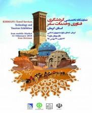 نمایشگاه گردشگری، فناوری و خدمات سفر ؛استان کرمان - 96