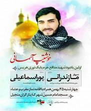 اولین یادبود شهید مدافع حرم بابک نوری هریس