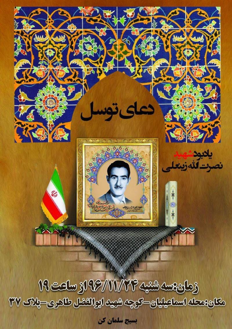 یادبود شهید انقلاب نصرت الله زینعلی