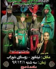اجرای مراسم تعزیه خوانی شهادت حضرت عباس (ع) با حضور تعزیه خوانان تهران و اصفهان