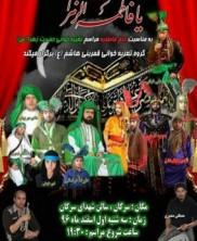 بمناسبت ایام فاطمیه مراسم تعزیه خوانی حضرت زهرا (س) گروه تعزیه خوانی قمربنی هاشم برگزارمیکند