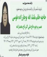 درگذشت حاجیه خانم ماشاءالله بوجارزاده طوسی