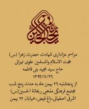 مراسم عزاداری شهادت حضرت زهرا (س)