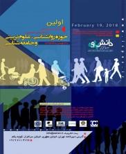 کنفرانس دیدگاه ها در حوزه روانشناسی، علوم تربیتی و جامعه شناسی