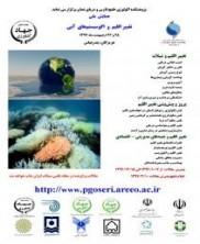 فراخوان مقاله همایش ملی تغییر اقلیم و اکوسیستم های آبی