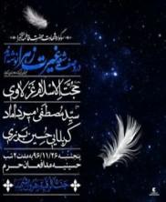 سوگواره شهادت حضرت زهرا (س)