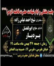 جلسه هفتگی و ایام شهادت حضرت فاطمه الزهرا (س)