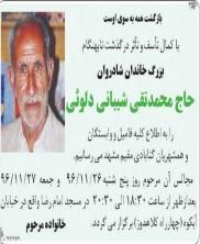 درگذشت حاج محمدتقی شیبانی دلوئی