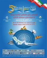 پنجمین نمایشگاه بین المللی دریایی؛ بندر عباس - 96