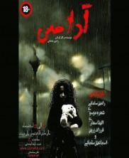 تئاتر آدامس؛ اصفهان - 96