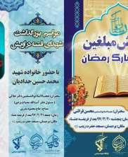 مراسم بزرگداشت شهدای فتنه دراویش با حضور خانواده شهید محمدحسین حدادیان