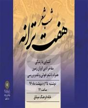 بزرگداشت شاعران ایران زمین درشب شعر  «هفت ترانه»