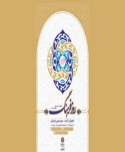 روز فرهنگ تجلیل از آیت ا... سید رضی شیرازی