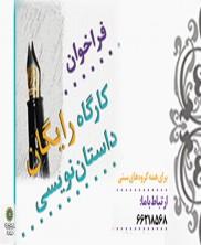فراخوان کارگاه آموزش داستان نویسی